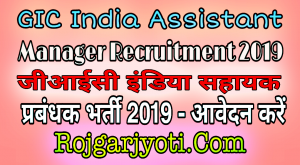 GIC India Assistant Manager