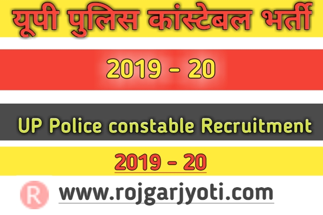 UP Police Constable Recruitment 2019-20