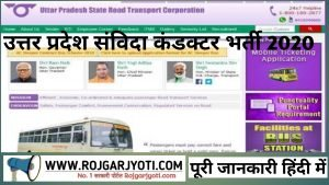 UPSRTC Conductor Recruitment 2020