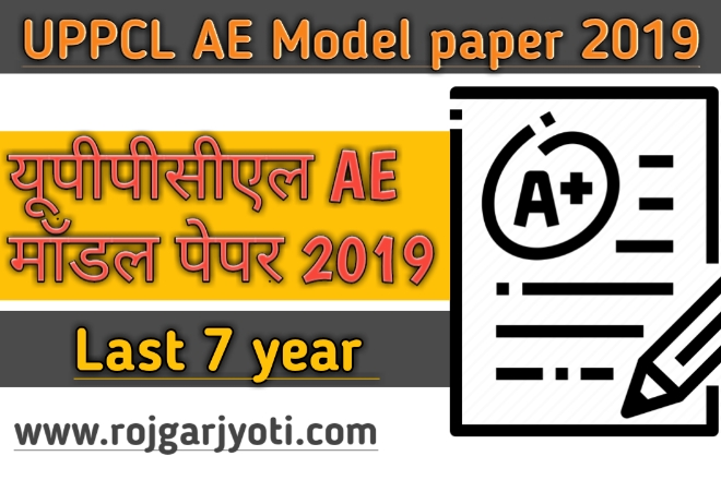 UPPCL Assistant Engineer Model Paper 2019
