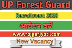 UP Forest Guard Recruitment 2020