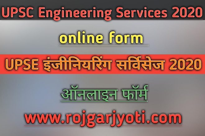 UPSC Engineering Services 2020 Online Form
