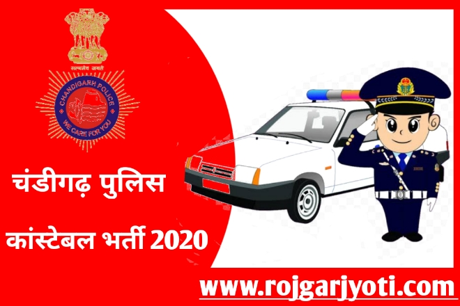 Chandigarh Police Constable Bharti 2020