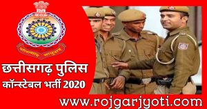 CG Police Constable Recruitment 2020