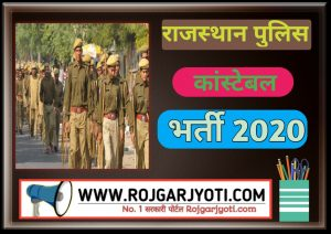 Rajasthan Police Constable Online Form 2020