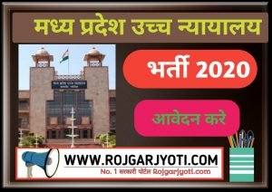 MP High Court Vacancy 2020