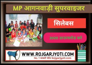MP Vyapam Anganwadi Supervisor Syllabus 2020