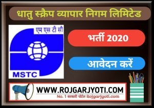 MSTC Limited Recruitment 2020