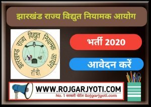 JSERC Recruitment 2020
