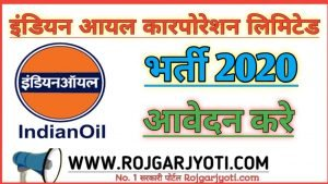 IOCL Recruitment 2020