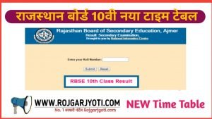 Rajasthan Bored 10th New Time Table 2020