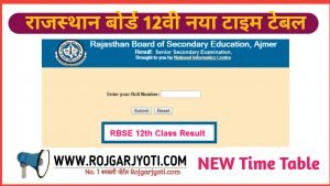 Rajasthan Board New Time Table 2020