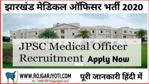 JPSC Medical Officer Recruitment 2020