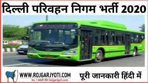 DTC Bus Driver Recruitment 2020