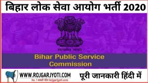BPSC MDO Recruitment 2020