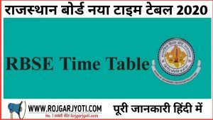 RBSE New Time Table 2020