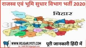 DRLR Bihar Recruitment 2020