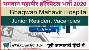 Bhagwan Mahavir Hospital Recruitment 2020
