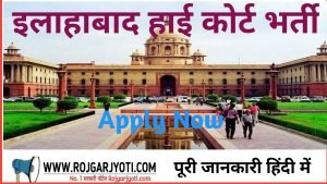 Allahabad High CourtRecruitment 2020