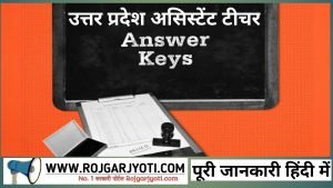 UP Assistant Teacher Final Answer Key 2020