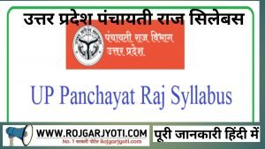 UP Panchayati Raj Syllabus 2020