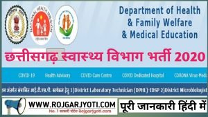CG Health Department Recruitment 2020