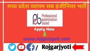 MP Vyapam Sub Engineer Recruitment 2020