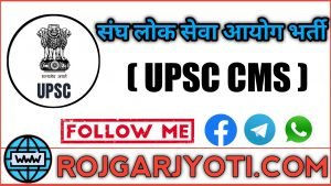UPSC CMS Recruitment 2021