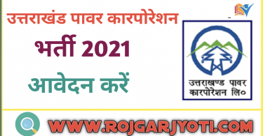 UPCL Recruitment 2021