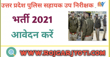 UP Police ASI Recruitment 2021