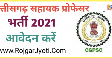 CGPSC Assistant Professor Recruitment 2021