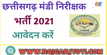 CG Mandi Inspector Recruitment 2021
